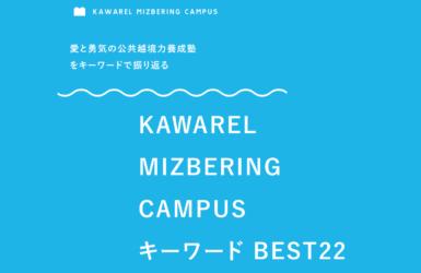 公共越境力養成塾 KAWAREL MIZBERING CAMPUS キーワードBEST22
