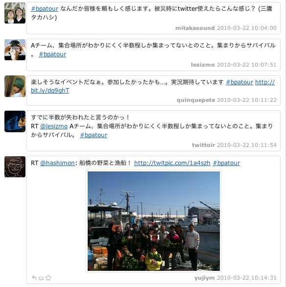 3 22 Boat People Association LOB TOKYO BO菜 Togetterまとめ