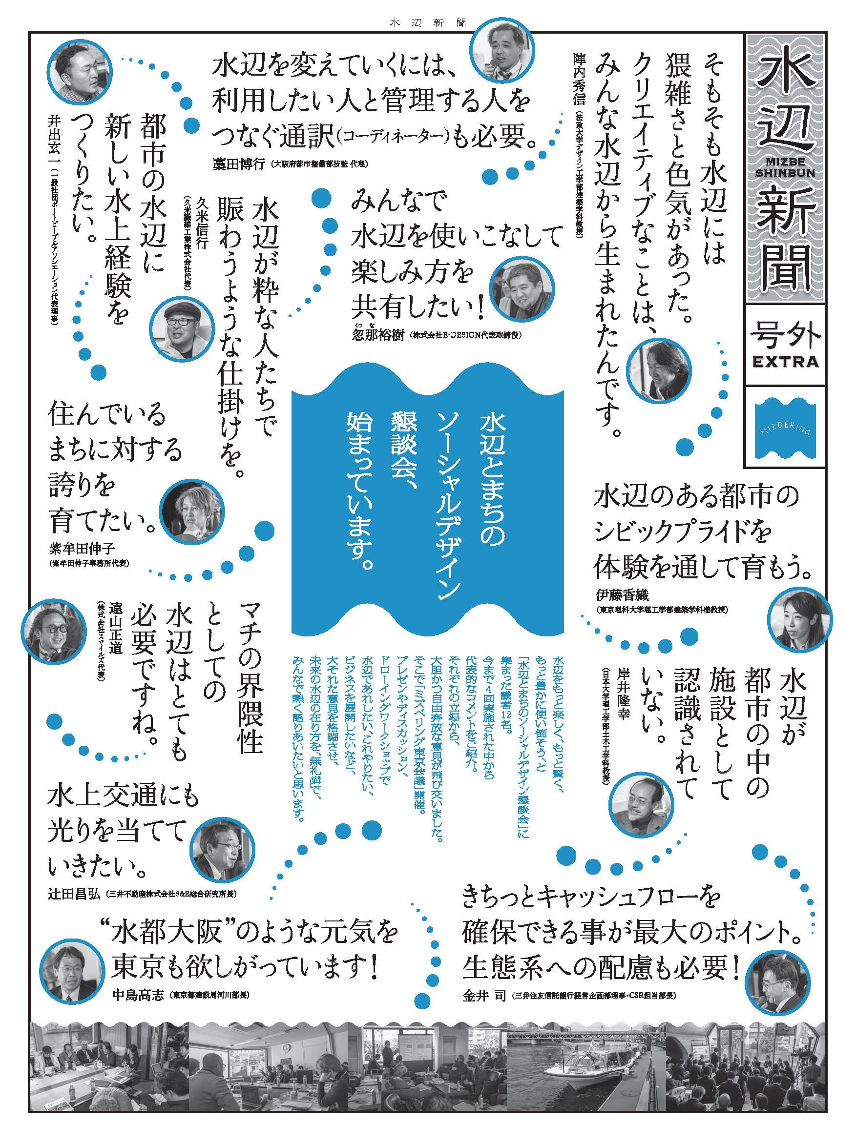 水辺新聞_表