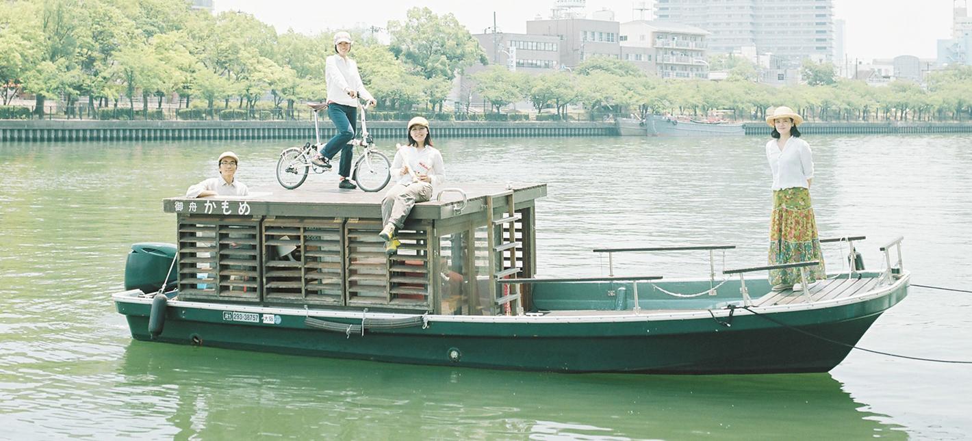 おうち感覚のラブリー小舟で<br>水辺をトリップしませんか?