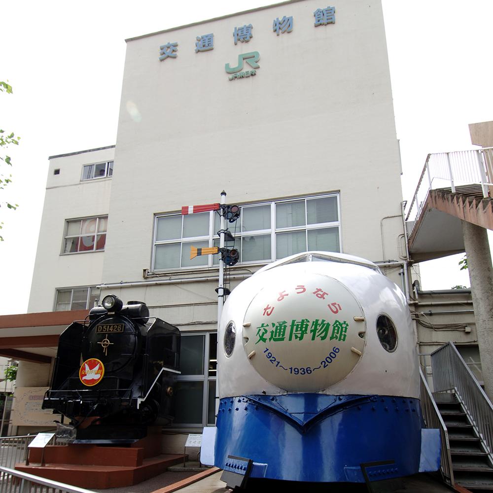 交通博物館正面(平成18年)(提供:鉄道博物館)
