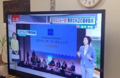 テレビ朝日『スーパーJチャンネル』でミズベリングについて触れられていました!