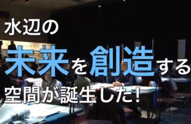 ミズベリングが生まれた日。3月22日ミズベリング東京会議映像レポ【テスト版】