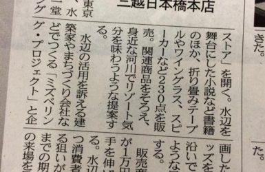ドンときました日経新聞。