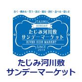 たじみ河川敷サンデーマーケット