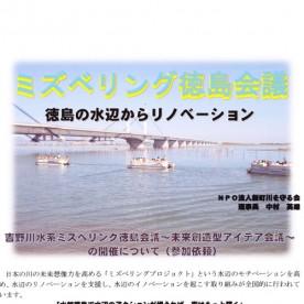 水辺リング会議2014