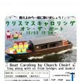 橋の上から一緒に歌いましょう!<br>クリスマスキャロリングオン・ザ・ボート