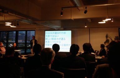 本音で水辺の未来を考える「水辺とまちのソーシャルデザイン懇談会」開催されました。