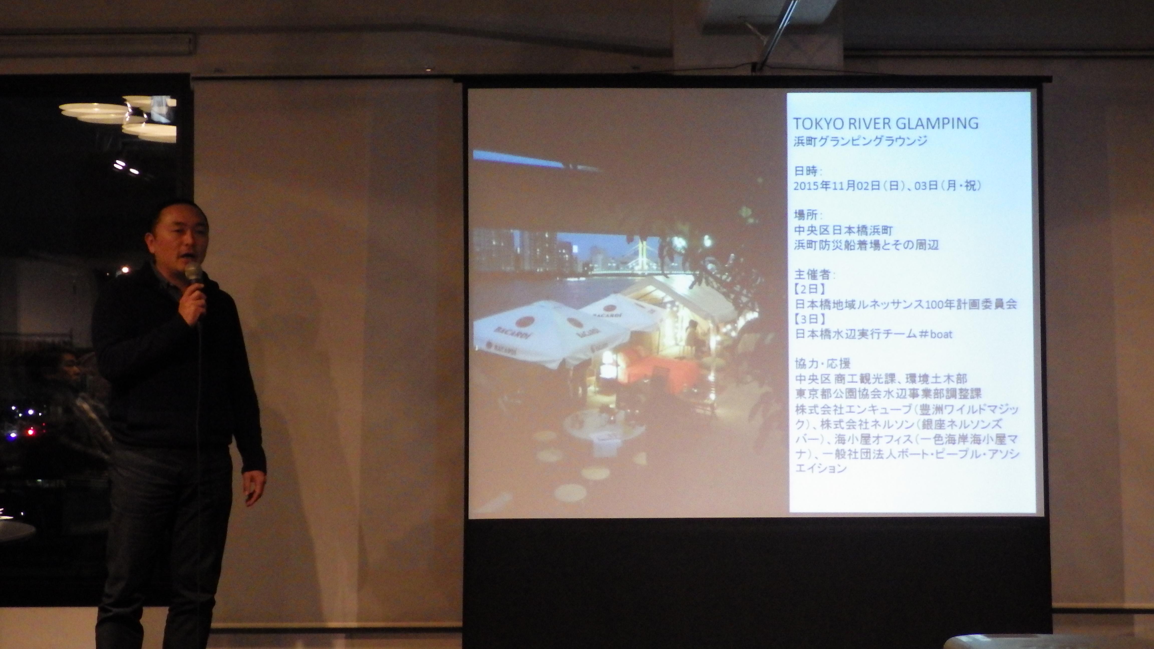 ボート・ピープル・アソシエーションの井出さん「tokyo river glamping」の報告