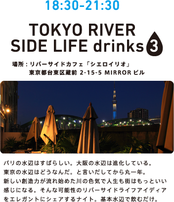 riverdrinks_event_3