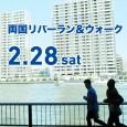 隅田川の水辺がジョガーの聖地に!?<br>官民連携プロジェクト始動!ラン&ウォークイベント開催。