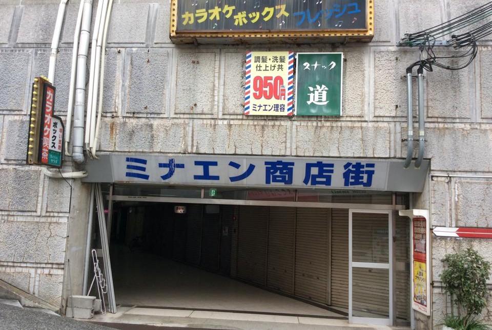 水のない水辺から・・・「暗渠」の愉しみ方 第8回  神戸の川跡に魅せられて