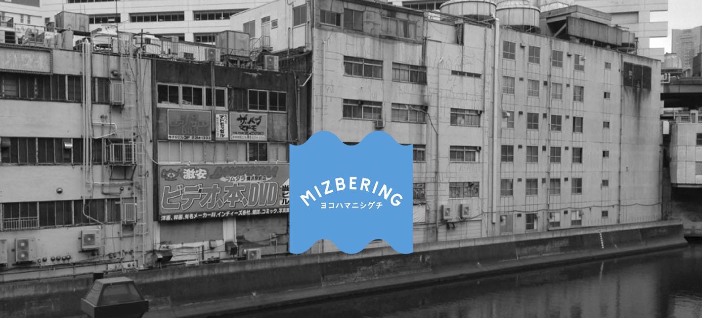 ミズベが横浜駅西口のお祭りにやってくる!