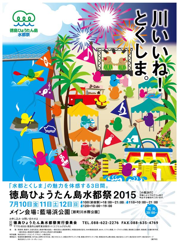 水都祭ポスター