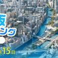 ヤマハレンタルボート「2015水都大阪リバークルージング」