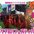 9/19(土)-20(日) とんぼりアロハフェスティバル2015