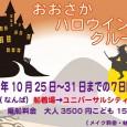 10/25(日)~31(土) おおさかハロウィンクルーズ