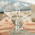 7月7日「水辺で乾杯」が全国で行われました!