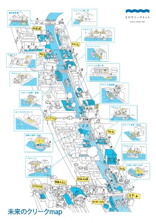 佐賀「未来のクリークmap」