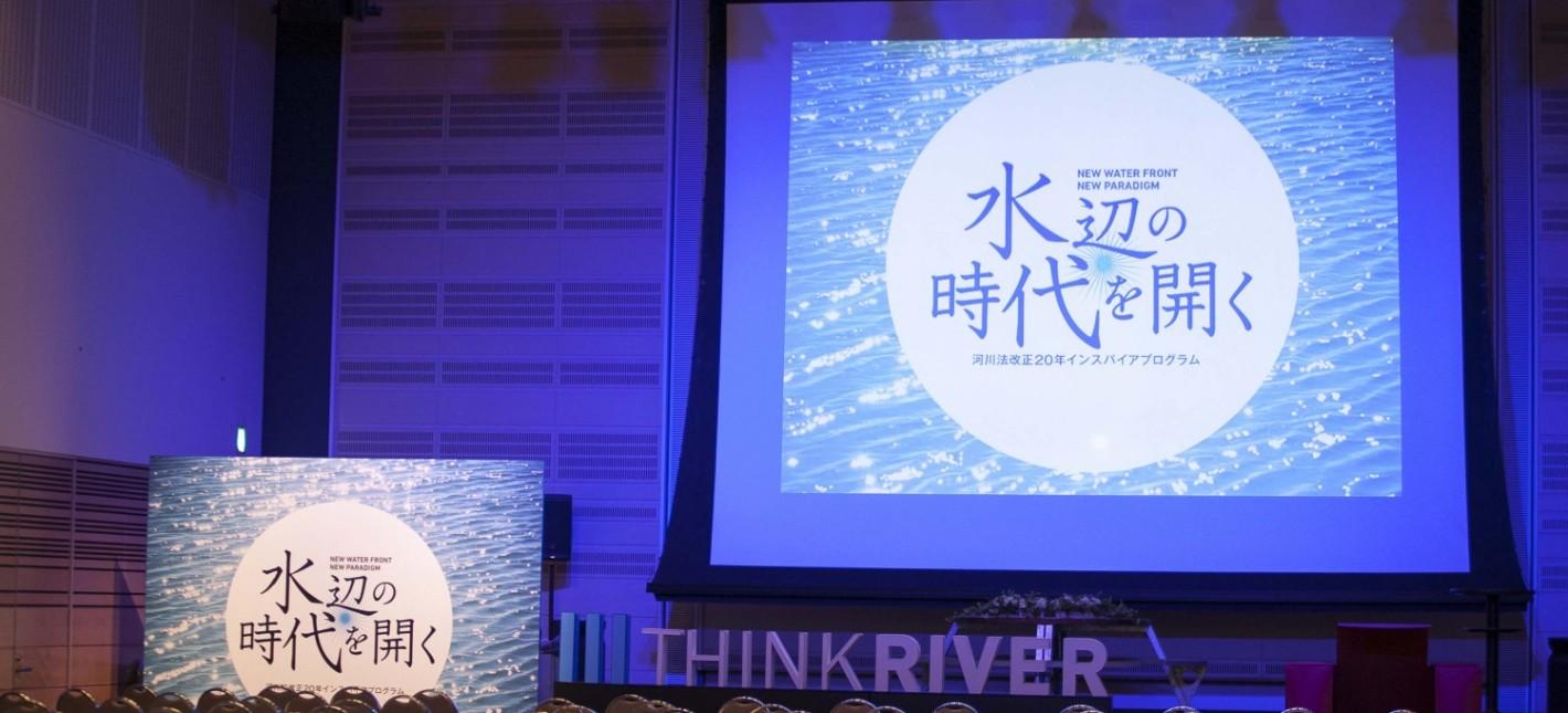 河川法改正20年インスパイアプログラム『水辺の時代を開く』より、トークセッション「水辺の時代の開き方」をダイジェスト紹介。「水辺の時は熟した!」