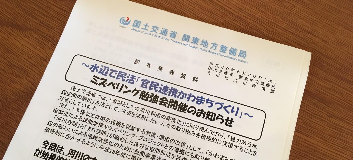 テーマはずばり「稼ぐ」ミズベリング勉強会を開催ー関東地方整備局