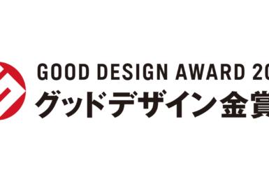 【速報!】ミズベリングプロジェクトが、グッドデザイン賞2018金賞受賞!