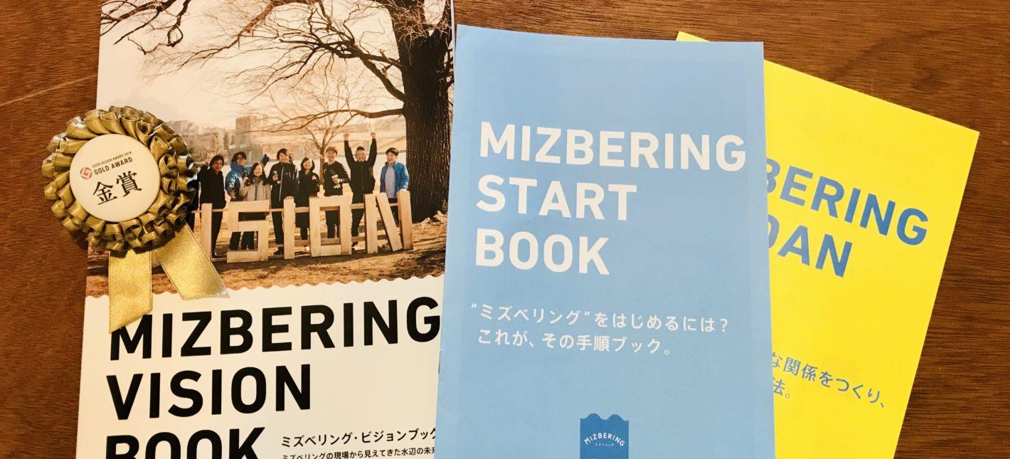【特別論考】ミズベリングがグッドデザイン賞金賞受賞ってどういうこと?!
