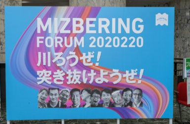 【イベントレポート】MIZBERING FORUM 2020220 〜川ろうぜ!突き抜けようぜ!