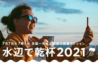 本日「水辺で乾杯2021」スタートです!